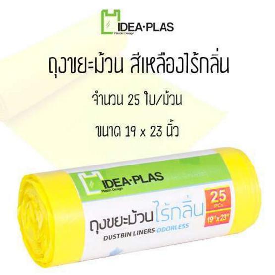 Ideaplas ถุงขยะม้วนสีเหลือง ขนาด 19x23 นิ้ว จำนวน 25 ใบต่อม้วน (75 ชิ้น / 1 ชิ้น)