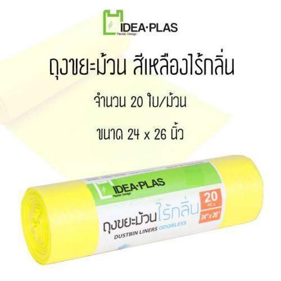 Ideaplas ถุงขยะม้วนสีเหลือง ขนาด 24x26 นิ้ว จำนวน 20 ใบต่อม้วน (60 ชิ้น / 1 ชิ้น)