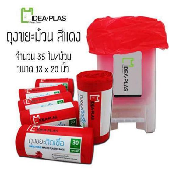 Ideaplas ถุงขยะม้วนแดง ขนาด 18x20 นิ้ว จำนวน 30 ใบต่อม้วน (90 ชิ้น / 1 ชุด)