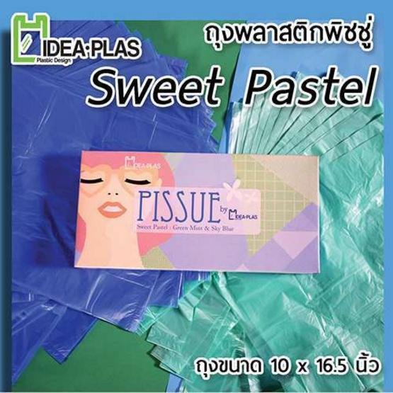 Ideaplas Pissue Pastel ถุงหุหิ้วอเนกประสงค์ 100 ใบต่อกล่อง (300 ชิ้น / 1 ชุด)