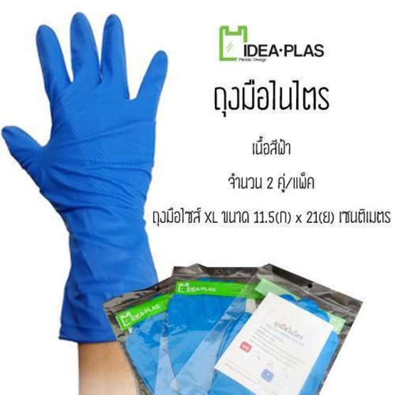 Ideaplas ถุงมือยางไนไตร ขนาด M XL