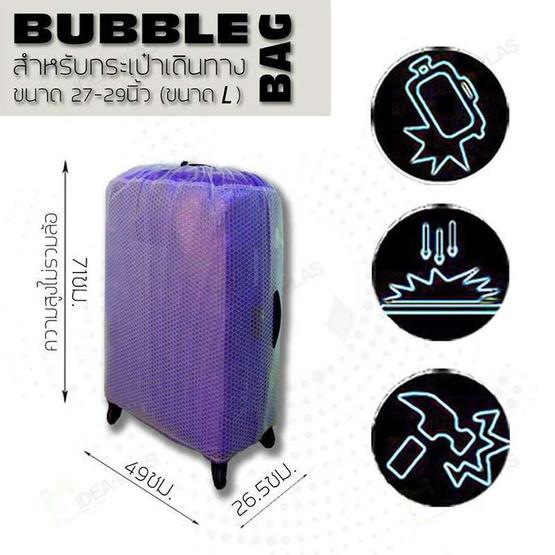 Ideaplas Bubble Bag L สำหรับกระเป๋าเดินทางขนาด 27-29 นิ้ว