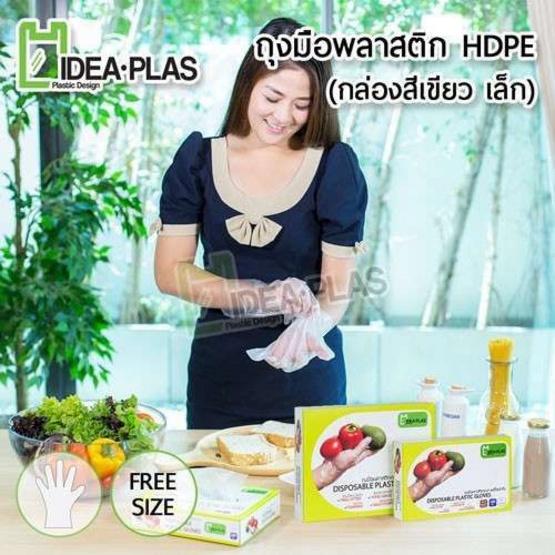 Ideaplas ถุงมือกล่องเขียว HDPE กล่องเล็ก 100 ใบ/กล่อง