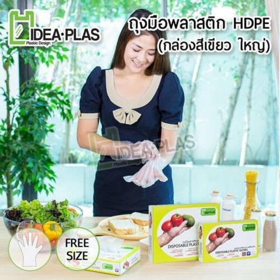 Ideaplas ถุงมือกล่องเขียว HDPE กล่องใหญ่ 250 ใบ/กล่อง