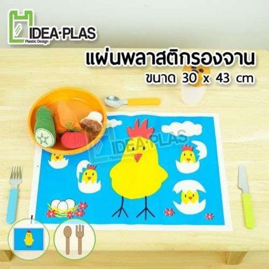 Ideaplas พลาสติกรองจาน แพ็ก 5 ใบ