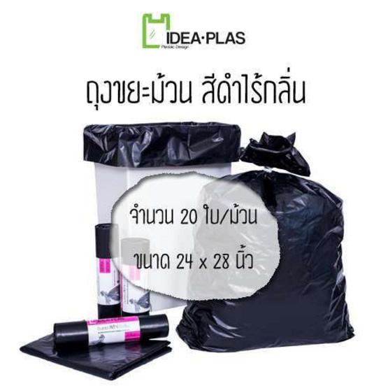 Ideaplas ถุงขยะม้วนดำ ขนาด 24 x 28 นิ้ว 20 ใบ/ม้วน