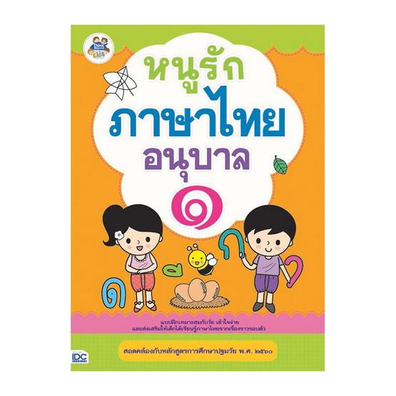 หนูรักภาษาไทย อนุบาล ๑