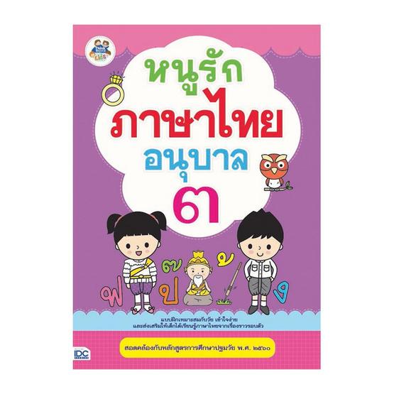 หนูรักภาษาไทย อนุบาล ๓