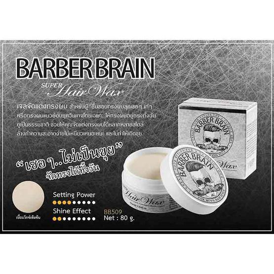 BARBERBRAIN SUPER HAIR WAX