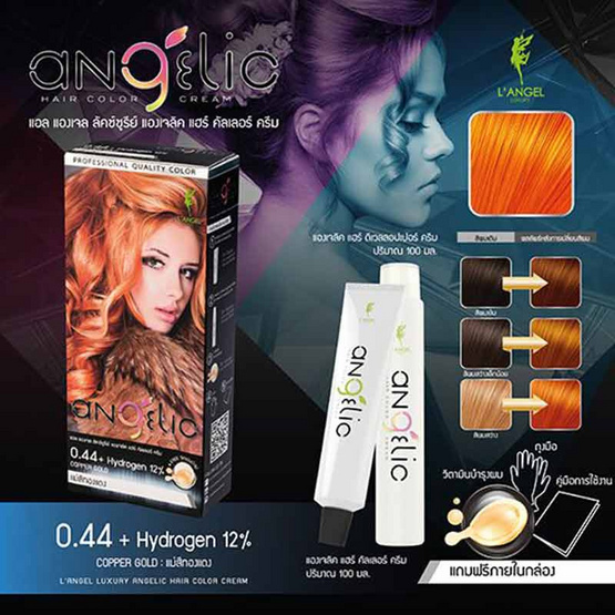 ANGELIC HAIR COLOR CREAM 0.44 COPPER GOLD