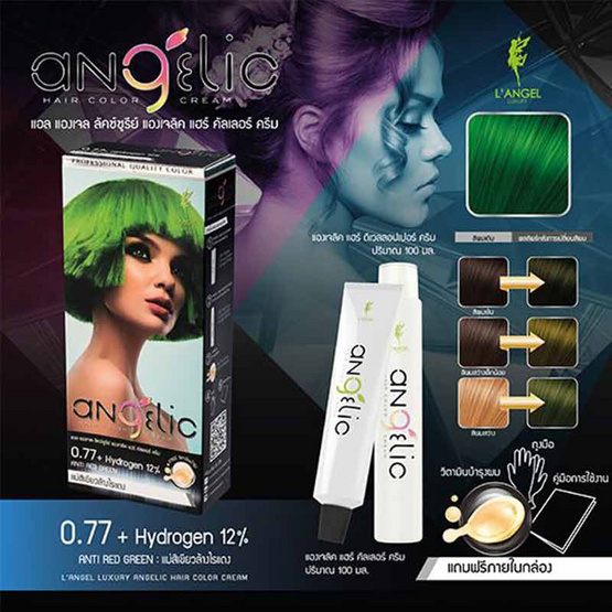 ANGELIC HAIR COLOR CREAM 0.77 GREEN ANTI RED