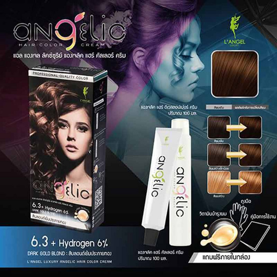 ANGELIC HAIR COLOR CREAM 6.3 DARK GOLD BLONDE