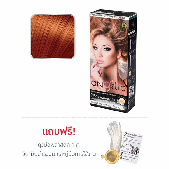 ANGELIC HAIR COLOR CREAM 7.56 MEDIUM RED BLONDE