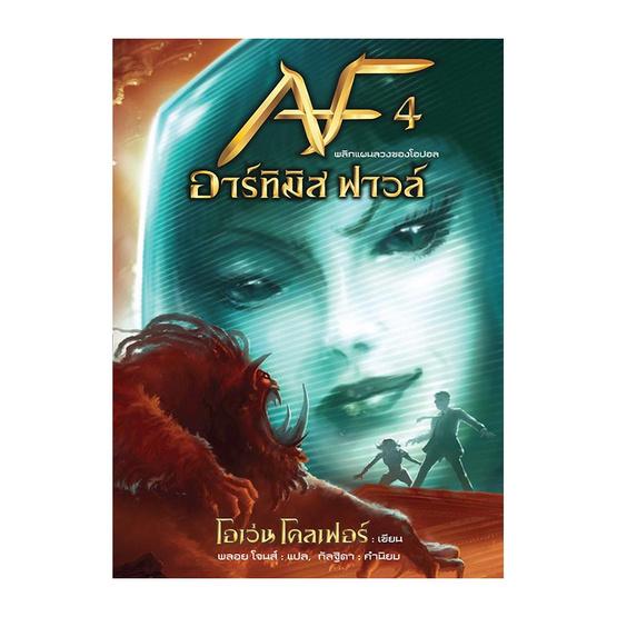 Artemis Fowl อาร์ทิมิส ฟาวล์ เล่ม 4 พลิกแผนลวงของโอปอล