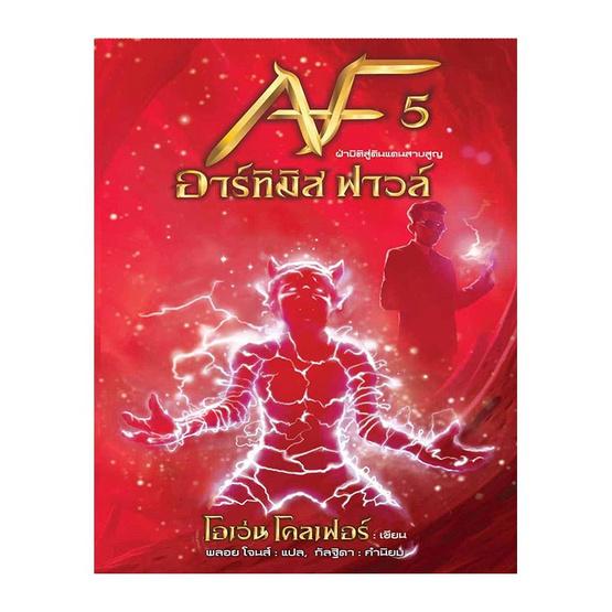 Artemis Fowl อาร์ทิมิส ฟาวล์ เล่ม 5 ฝ่ามิติดินแดนสาบสูญ