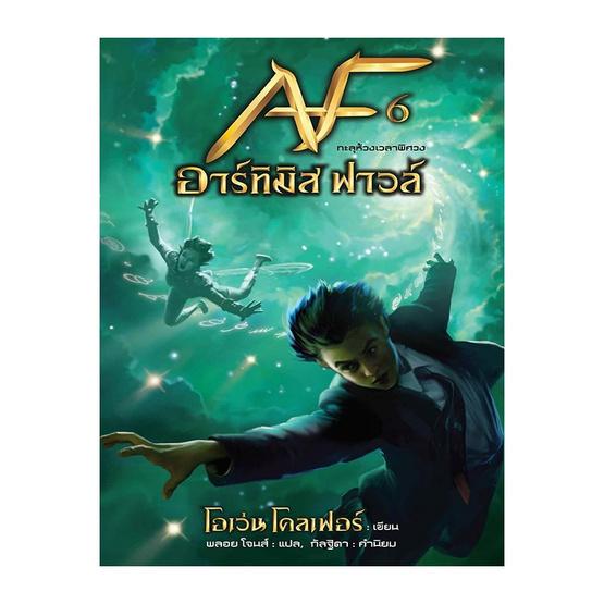 Artemis Fowl อาร์ทิมิส ฟาวล์ เล่ม 6 ทะลุห้วงเวลาพิศวง