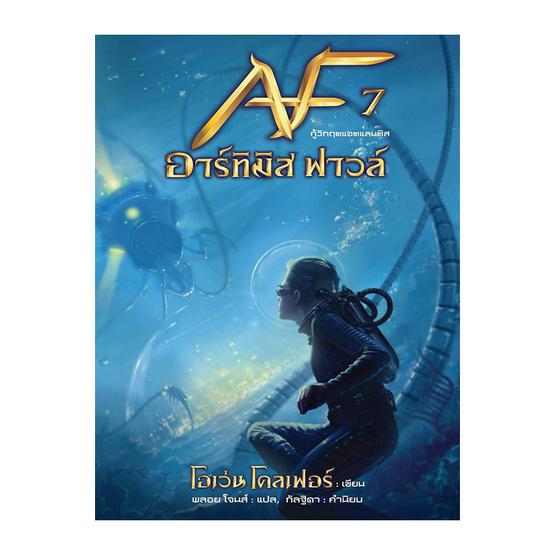 Artemis Fowl อาร์ทิมิส ฟาวล์ เล่ม 7 กู้วิกฤตแอตแลนติก
