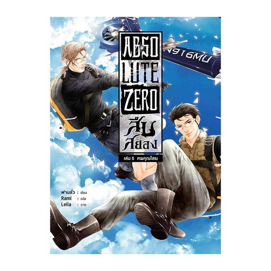 Absolute Zero สืบสยอง เล่ม 5 ศพคุณไสย