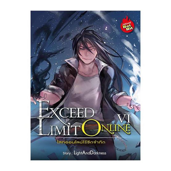 Exceed Limit Online โลกออนไลน์ไร้ขีดจำกัด เล่ม 6