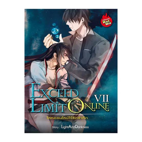 Exceed Limit Online โลกออนไลน์ไร้ขีดจำกัด เล่ม 7