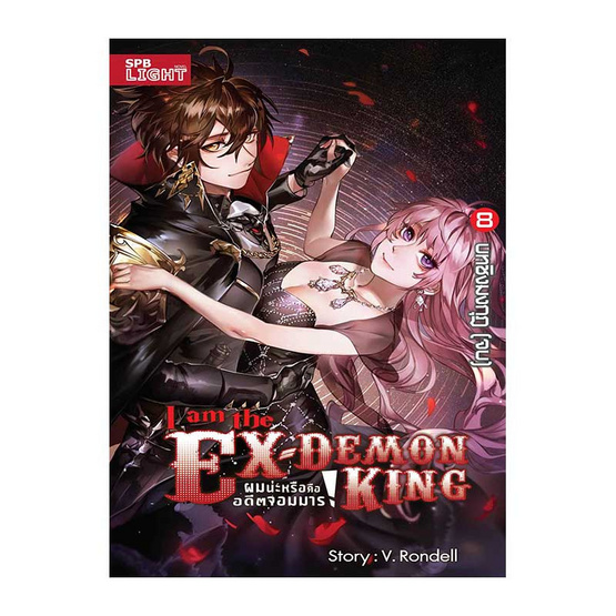I am the Ex-Demon King ผมน่ะหรือคืออดีตจอมมาร เล่ม 8 (จบ)