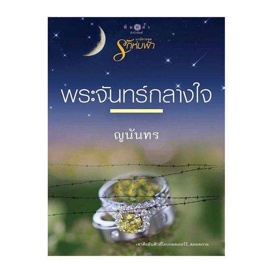 นวนิยายชุดรักห่มฟ้า : พระจันทร์กลางใจ