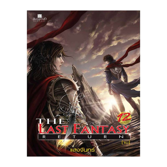 The Last Fantasy Return เล่ม 12 บทสงครามสองราชัน ภาค 2 สองราชัน (จบ)