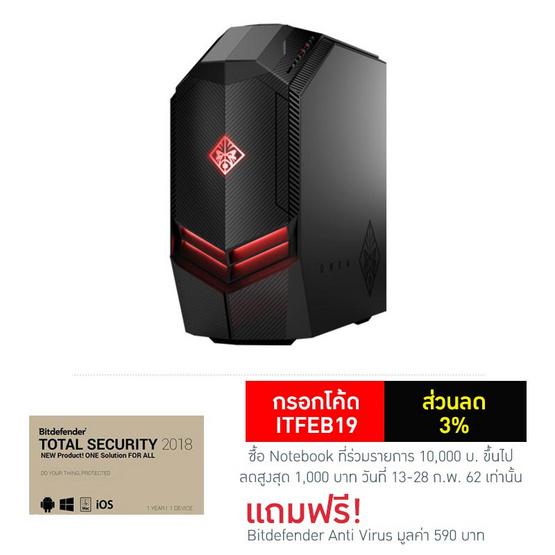 HP Computer OMEN  880-173d