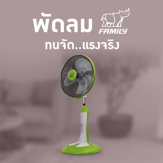 FAMILY พัดลมสไลด์ก้านเหล็ก รุ่น FM-S16B