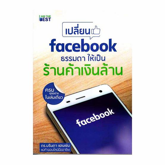 Make money on Facebook เปลี่ยน Facebook ธรรมดา ให้เป็นร้านค้าเงินล้าน
