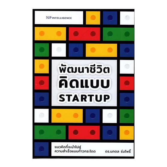 พัฒนาชีวิต คิดแบบ Start up
