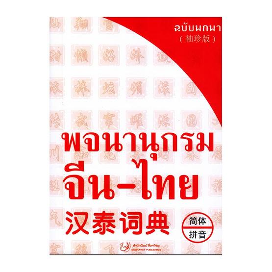 พจนานุกรม จีน-ไทย ฉบับพกพา