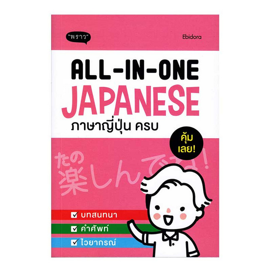All-in-one Japanese ภาษาญี่ปุ่นครบ