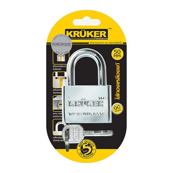 KRUKER กุญแจ 50 mm.