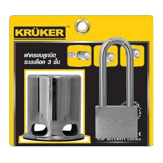 KRUKER ฝาครอบลูกบิด ระบบล็อค 3 ชั้น + กุญแจ