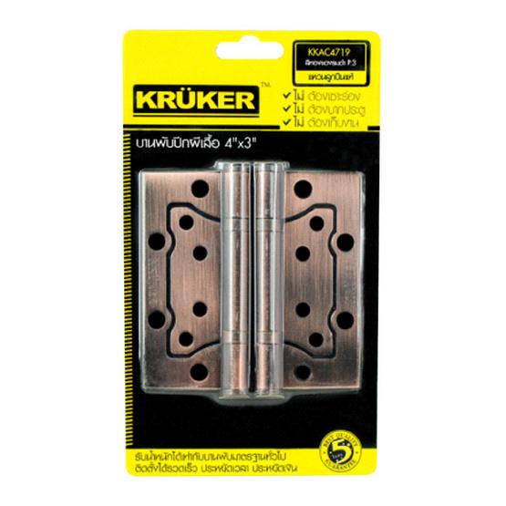 KRUKER บานพับปีกผีเสื้อ 4 x 3 นิ้ว สี AC P.3