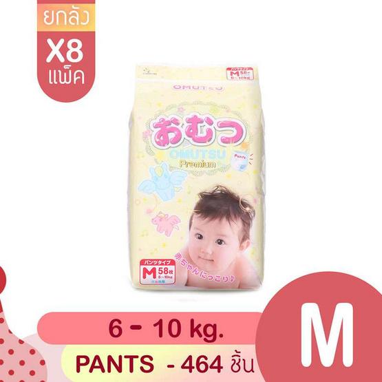 โอมุสึ ผ้าอ้อมเด็กแบบกางเกง ไซส์ M 58 ชิ้น x 8 แพ็ค