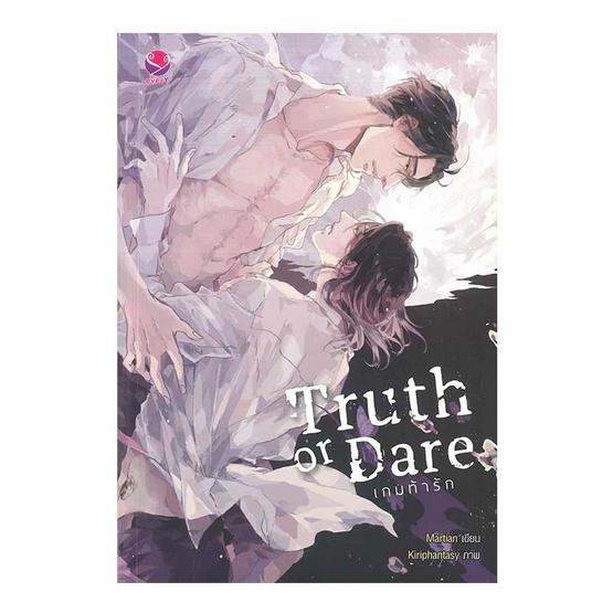 Truth or Dare เกมท้ารัก