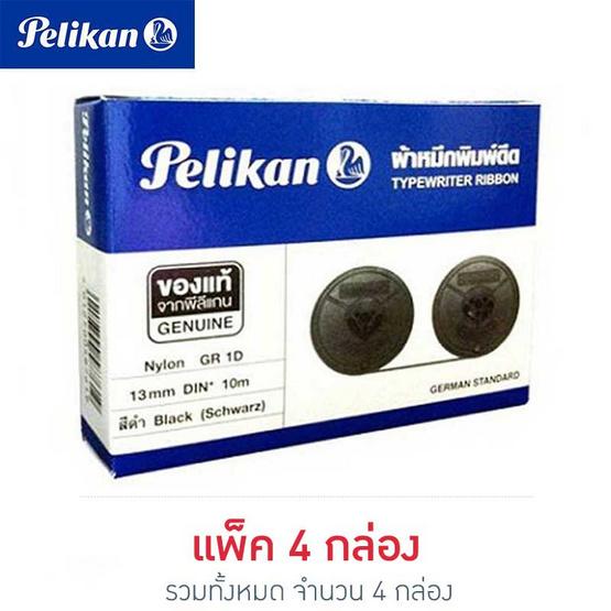 Pelikan ผ้าหมึกพิมพ์ดีดแกนคู่ GR1D สีดำ (แพ็ค 4 กล่อง)