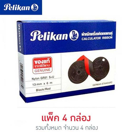Pelikan ผ้าหมึกเครื่องคิดเลขแกนคู่ GR51 สีดำ-แดง (แพ็ค 4 กล่อง)