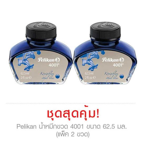 Pelikan น้ำหมึกขวด 4001 ขนาด 62.5 มล. (แพ็ค 2 ขวด)