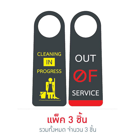 Robin ป้ายแขวนประตู 2ด้าน CLEANING IN PROGRESS / OUT OF SERVICE (แพ็ค 3 ชิ้น)