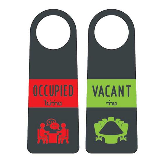 Robin ป้ายแขวนประตู 2 ด้าน OCCUPIED / VACANT (แพ็ค 3 ชิ้น)