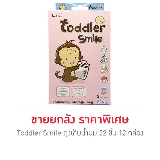 Toddler Smile ถุงเก็บน้ำนม 22 ชิ้น (ยกลัง)