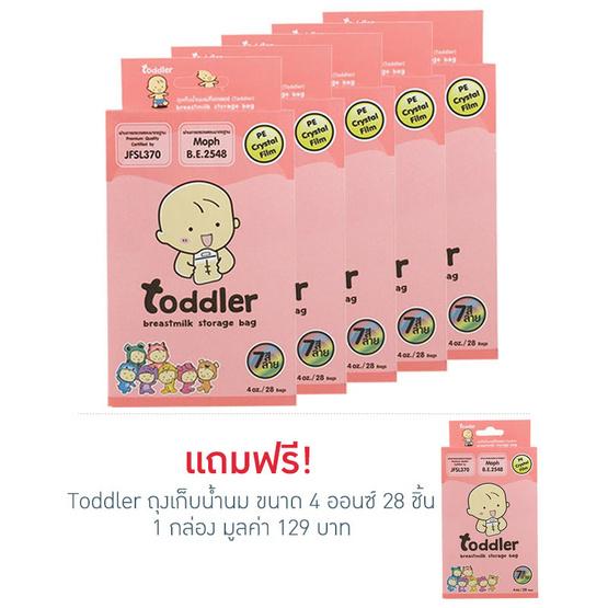 Toddler ถุงเก็บน้ำนม ขนาด 4 ออนซ์ 28 ชิ้น 5 แพ็ค ฟรี 1 แพ็ค