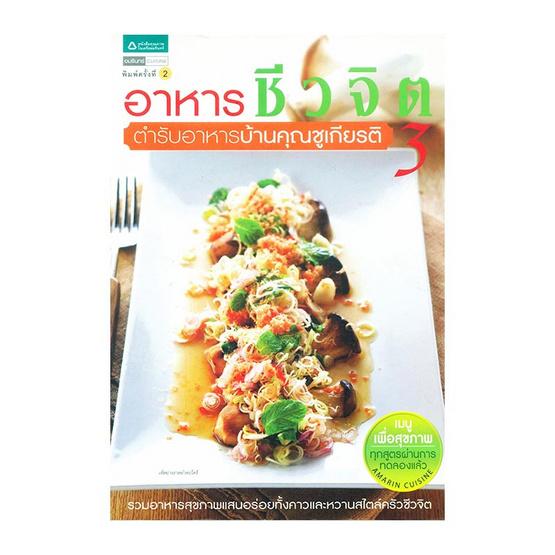อาหารชีวจิต ตำรับอาหารบ้านคุณชูเกียรติ 3