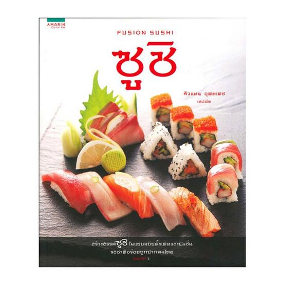 Fusion Sushi ซูชิ