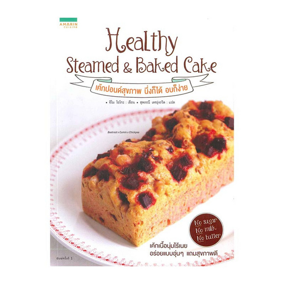 Healthy Steamed & Baked Cake เค้กปอนด์สุขภาพ นึ่งก็ได้ อบก็ง่าย