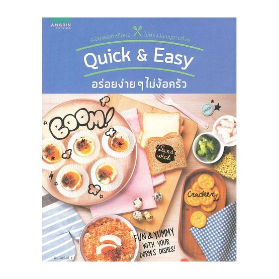 Quick & Easy อร่อยง่ายๆ ไม่ง้อครัว