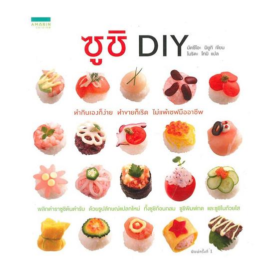 ซูชิ DIY